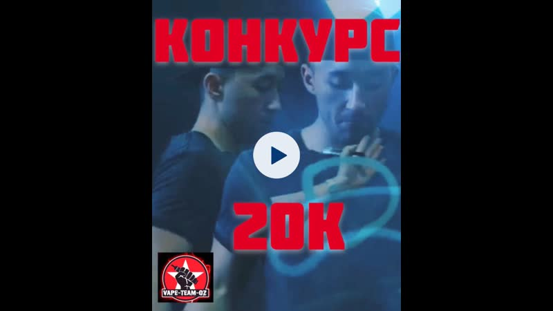 Конкурс 20к Орехово-Зуево Vape