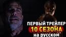 Ходячие мертвецы 10 сезон - Первый трейлер на русском