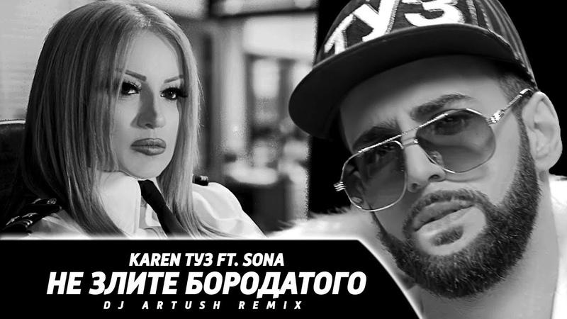 Karen ТУЗ feat Sona Не Злите Бородатого Dj Artush Remix Премьера клипа 2018