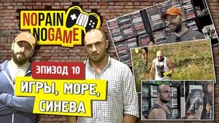 NO PAIN - NO GAME  - Игры, Море, Синева!