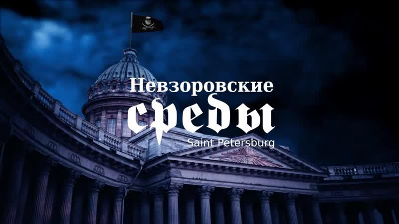 Невзоровские среды на радио Эхо Москвы, 11.09.2019
