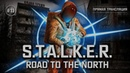 S.T.A.L.K.E.R.: Road to the North - Научная работа в Припяти ☣ Stream 11