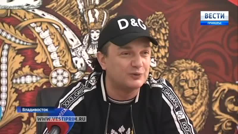 Во Владивостоке состоялась премьера Королевского цирка Гии Эрадзе