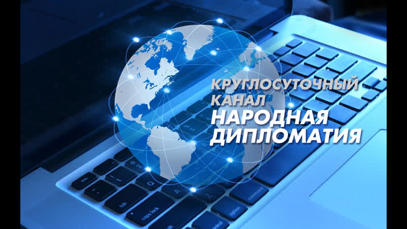 круглосуточный канал Народная Дипломатия