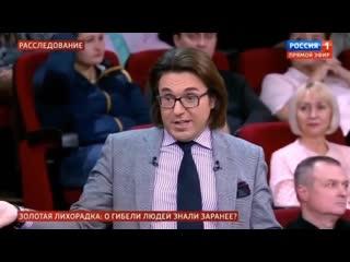 """Телеканал """"Россия 1"""" снял с эфира программу Малахова о трагедии в Красноярске NR"""