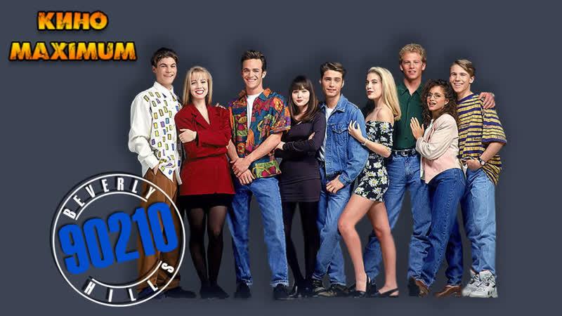 Кино Беверли Хиллз 90210 1 сезон 1 9 серия из 22 1990 MaximuM