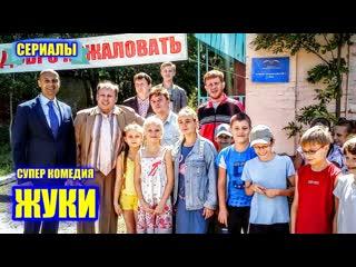 СЕРИАЛ  ЖУКИ Трейлер