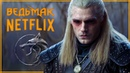 ЭТО НЕ ТОТ ГЕРАЛЬТ из трейлера сериала The Witcher от Netflix Обзор тизера сериала Ведьмак