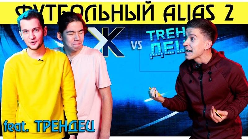 Футбольный ALIAS feat. ТРЕНДЕЦ (май, 2019. С участием Дмитрия Пидручного)