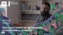 Отношения человек природа Евгений Гришин ПостНаука