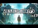 Диктор в The Sinking City Часть 12 Прохождение Сюжета