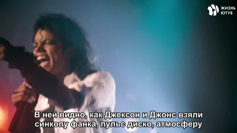 Как Майкл Джексон писал песни