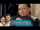 Кровинушка. 31 серия (2011-2012) Мелодрама @ Русские сериалы