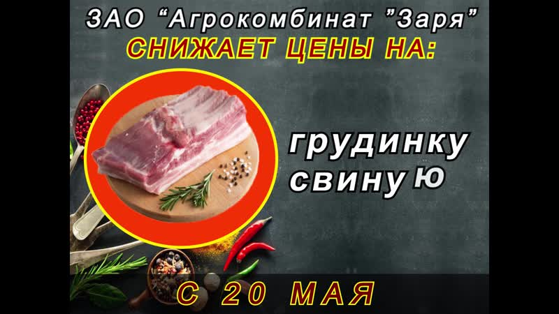 Снижение цен на груднику свиную и тушку цыпленка-бройлера с 20 мая от Агрокомбината Заря!