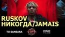 RUSKOV – НИКОГДА / JAMAIS (ПРЕМЬЕРА КЛИПА 2019 / часть 1)