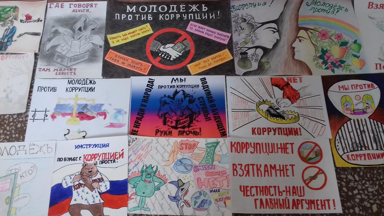 """Конкурс """"мы против коррупции"""".2019"""