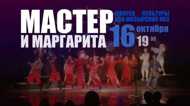 Уже 16 октября Мастер и Маргарита ДК ОАО Мозырский НПЗ