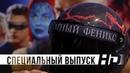 Люди Икс: Темный Феникс   Comic Con Saint Petersburg 2019