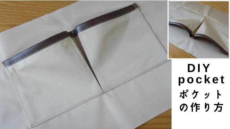バッグの内側ポケットの作り方(合皮のヘリ巻き) How to sew an inside pocket for a bag(PU leather)