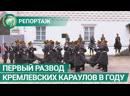 Первый в 2019 году развод пеших и конных караулов на Соборной площади в Кремле. ФАН-ТВ