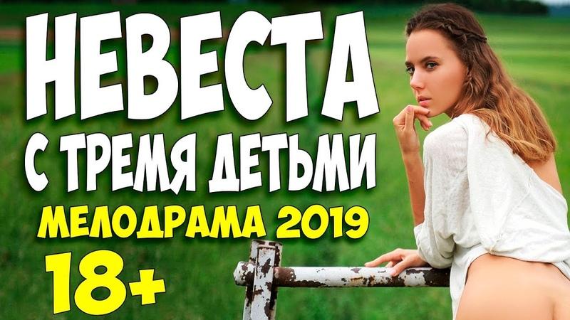 КРАСИВАЯ ЛЮБОВЬ В ФИЛЬМЕ 2019 ** НЕВЕСТА С ТРЕМЯ ДЕТЬМИ ** Русские мелодрамы 209 новинки HD