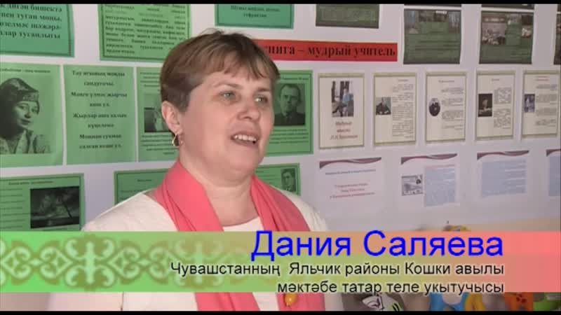 Дания Саляева Кошки авылы Татар теле укытучысы