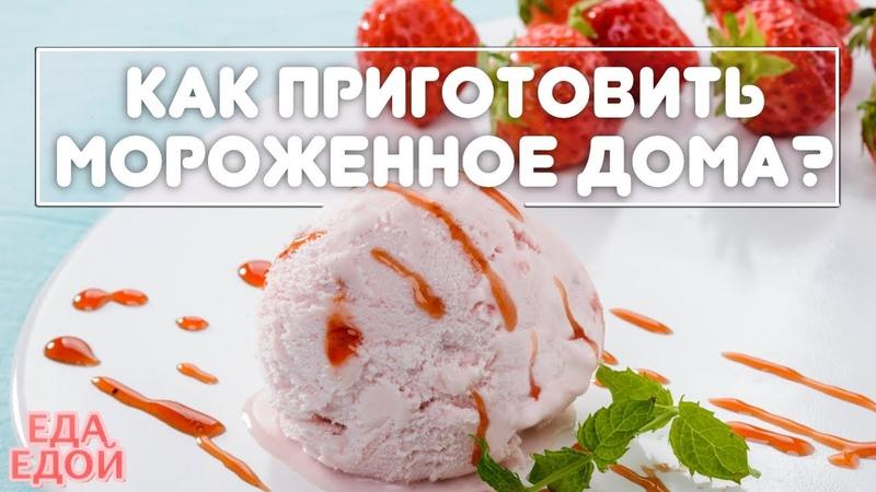 Как приготовить мороженое дома Самый простой рецепт!