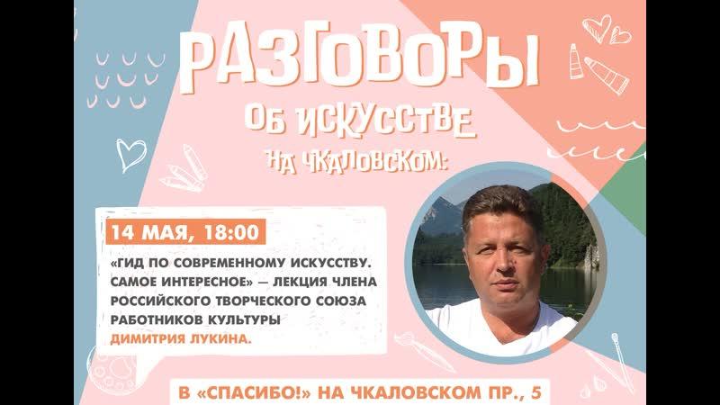 «Гид по современному искусству» — лекция Димитрия Лукина на Чкаловском пр., 5