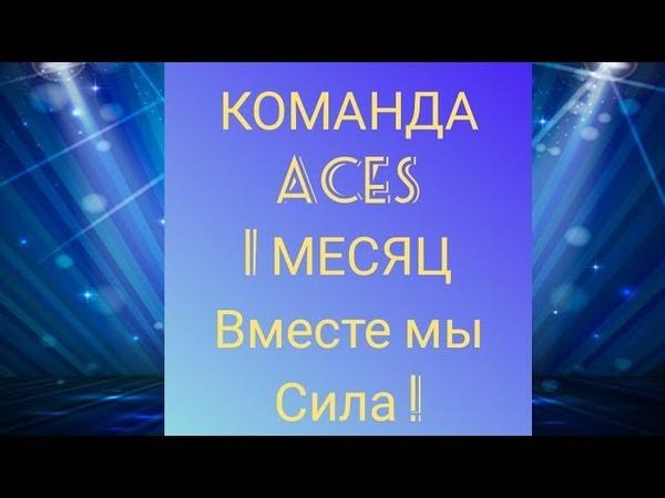 КОМАНДА ACES 1 МЕСЯЦ! ВМЕСТЕ МЫ СИЛА