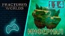 Victor Vran DLC Fractured Worlds Прохождение Часть 114 Бегущий на месте скелет Инфернал