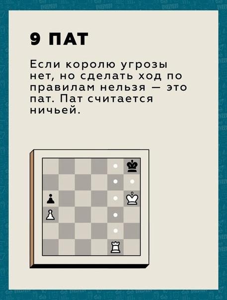 ШАХМАТЫ. Правила игры. Шах позиция на шахматной доске, когда какая-либо фигура напала на короля (король под боем), но он может уйти с поля боя, либо его может прикрыть своим телом другая фигура.
