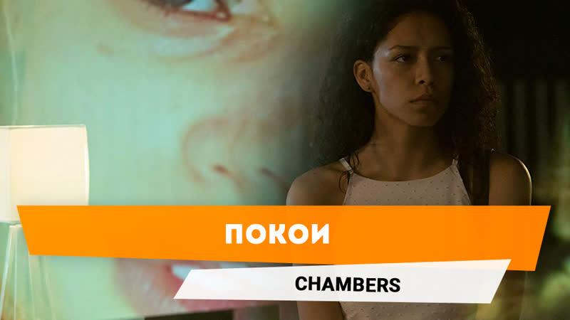 Покои | Chambers — Трейлер сериала (с русскими субтитрами) [2019]