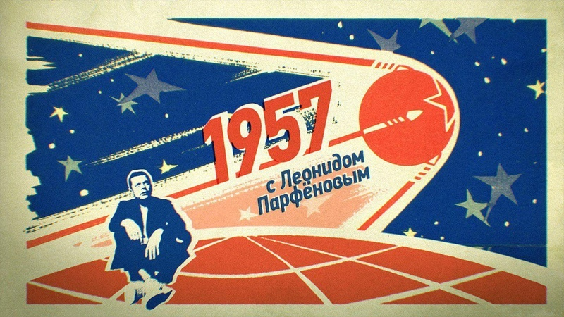 1957 Фестиваль Подмосковные вечера Спутник Карлсон ТВ на Шаболовке Карнавальная ночь