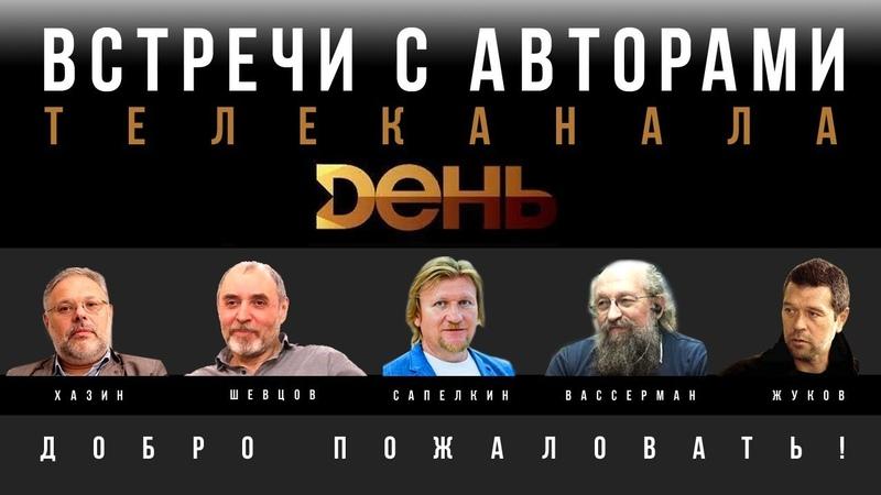 Открытые встречи с авторами канала День. Афиша