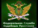 Поведение сотрудников коммерческой фирмы РФ-ии с названием ССП. 100% хамство и беззаконие. И так везде, в каждом отделе ССП и судах.