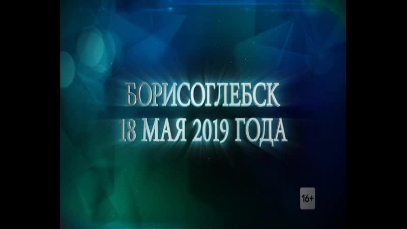 Кастинг «Битвы экстрасенсов» в Борисоглебске