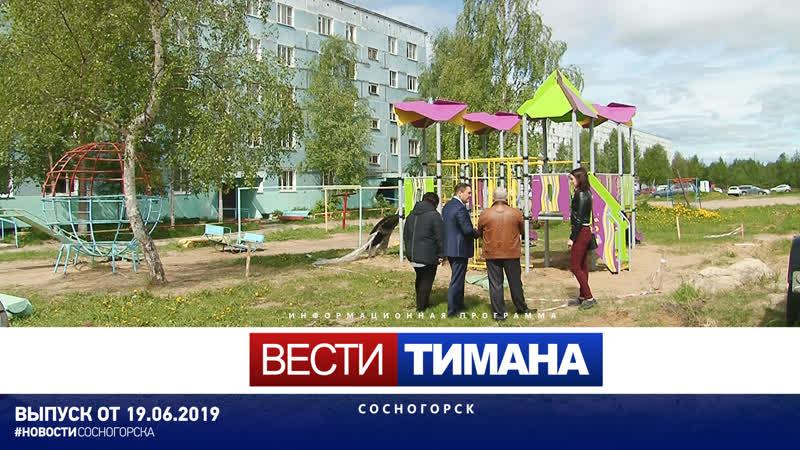 2019-06-19 - Вести Тимана. Сосногорск