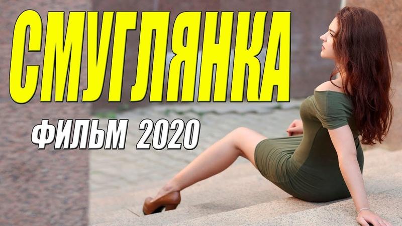 Семейная премьера 2020 - СМУГЛЯНКА - Русские мелодрамы 2020 новинки HD 1080P