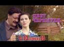 Цвет черемухи / 2012 мелодрама. 6-10 серия из 16 HD