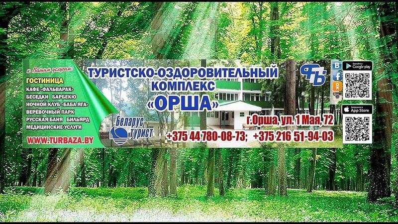 Турбаза Орша, отдых и оздоровление, Беларусь