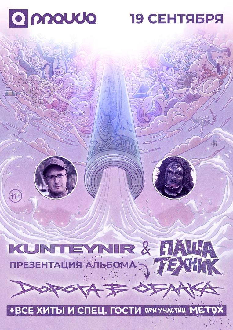 Афиша Москва Презентация альбома Kunteynir «Дорога в облака»