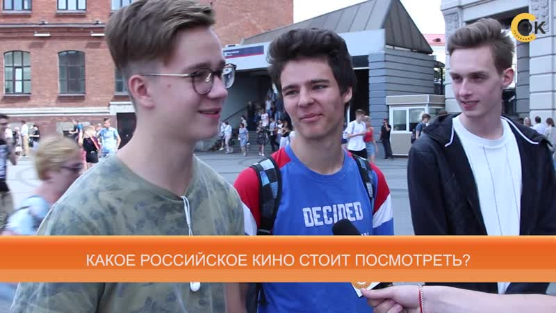 СОКопрос Какое российское кино стоит по