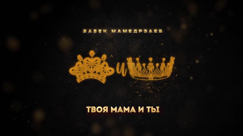 Бабек Мамедрзаев - Твоя мама и ты(Премьера ХИТА) 2019