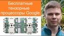 Бесплатный тензорный процессор Google в облаке Проекты по глубоким нейронным сетям