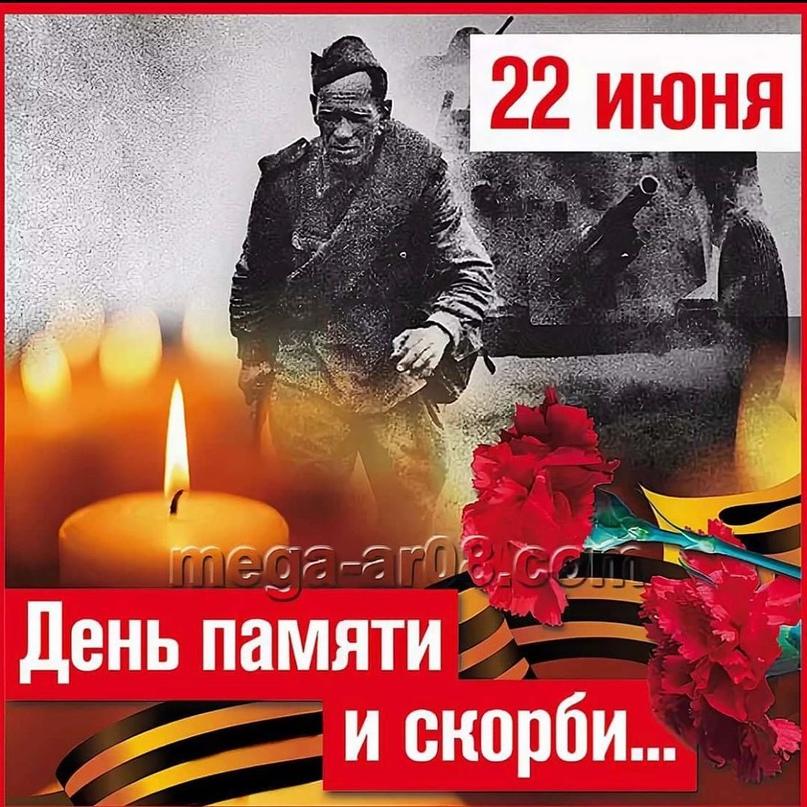 Олег Газманов: Над дорогой Родины моей шелест крыльев, битве нет конца. Только знамя не должно упасть. Сын подхватит знамя у отца... ———————————-Будем помнить!...#деньскорбиипамяти #россия #война #память