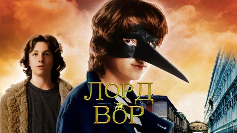 Лорд Вор The Thief Lord 2006 Фэнтези Приключения среда 📽 фильмы выбор кино приколы ржака топ