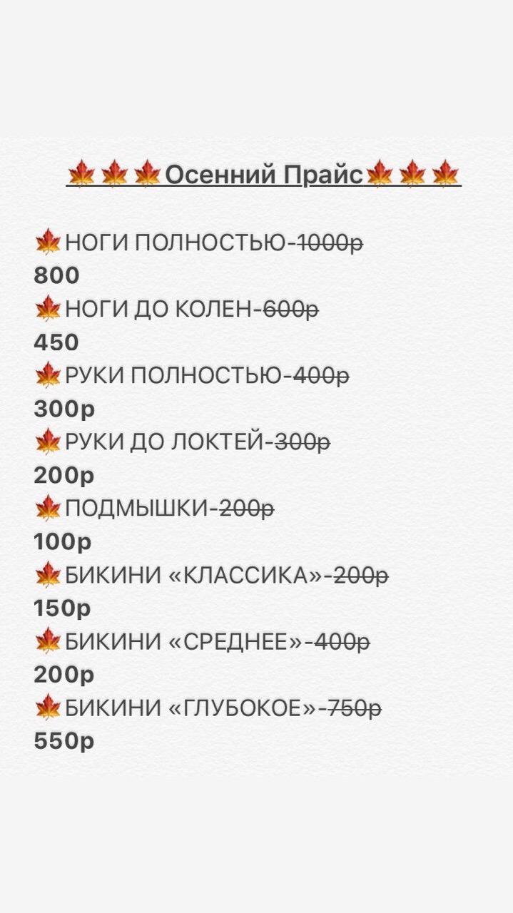 Супер-акция на  ШУГАРИНГ