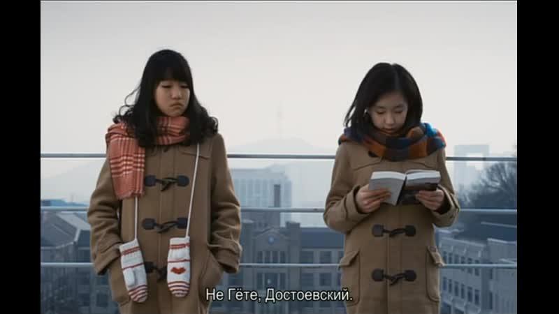 Кафе «Нуар» Kape Neuwareu (2009) Режиссер Чон Сон-иль Корея (Гёте, Достоевский)