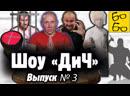 Кража Хабиба, Тигр в ринге, избиение Мирзаева, тюрьма для Ковалева, ниндзя и казаки Шоу ДиЧ