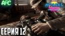 Call of Duty 4: Modern Warfare 3 ➪ Серия 12 ➪Братья по крови